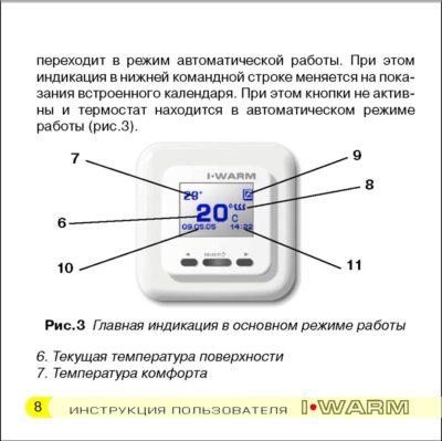 i warm 720 инструкция 7