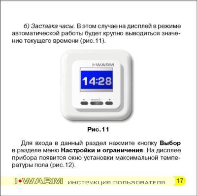 i warm 720 инструкция 17