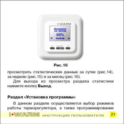 i warm 720 инструкция 21