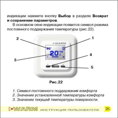 i warm 720 инструкция 25
