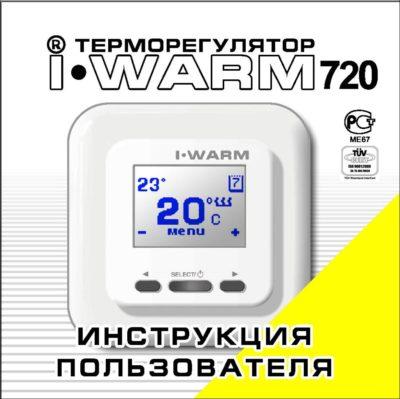 i warm 720 instr 2