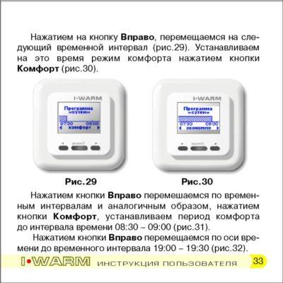 i warm 720 инструкция 33