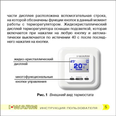 i warm 720 инструкция 2
