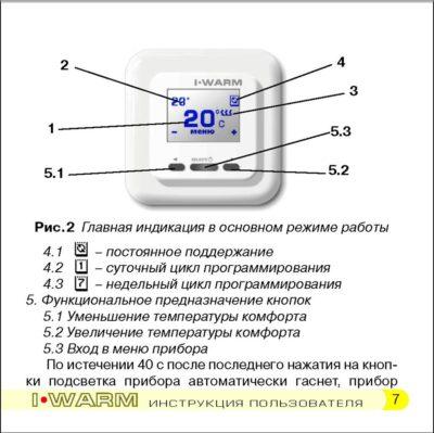 i warm 720 инструкция 6