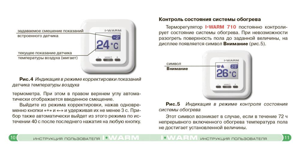 i warm 710 инструкция 4